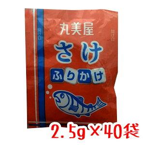 【丸美屋フーズ】特ふり さけ風味 2.5g × 40個 【業務用】(徳用 ふりかけ 小袋)