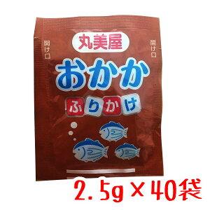 【丸美屋フーズ】特ふり おかか風味 2.5g × 40個 【業務用】(徳用 ふりかけ 小袋)