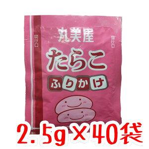【丸美屋フーズ】特ふり たらこ風味 2.5g × 40個 【業務用】(徳用 ふりかけ 小袋)