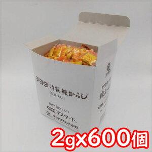 【法人様向け】チヨダ 特製練からし ねりからし マスタード 小袋 (2gx100個) 業務用