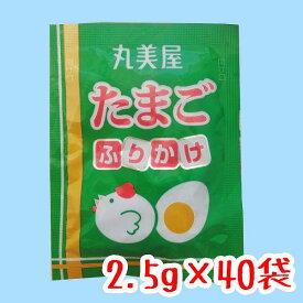 【丸美屋フーズ】特ふり たまご(卵・玉子)風味 2.5g × 40個 【業務用】(徳用 ふりかけ 小袋)