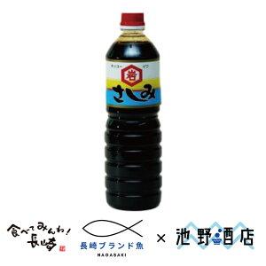 岩の上さしみ醤油 1L しょうゆ 長崎県平戸 岩野上醤油醸造場