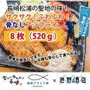 松浦産アジフライフィレ 冷凍食品 8枚×4P(総量2,080g)【長崎県/松浦産】直送 おすすめ人気通販 産直 ワンフロー…