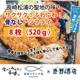 松浦産アジフライフィレ【冷凍】80g×8枚×4P【長崎県/松浦産】直送 おすすめ人気通販 産直 ワンフローズン 生パン粉使用 長崎ブランド魚  発送が込み合っておりますので2/27〜の発送になります。ご了承ください。