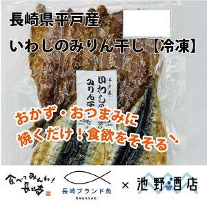 長崎県平戸産 坂野水産 いわしのみりん干し 4枚入り おすすめ人気通販 産直 高級ギフト長崎ブランド魚