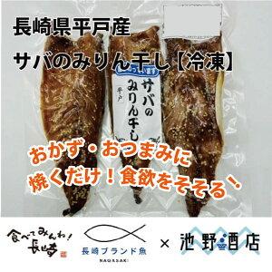 長崎県平戸産 坂野水産 さばのみりん干し 3枚入り おすすめ人気通販 産直 高級ギフト長崎ブランド魚