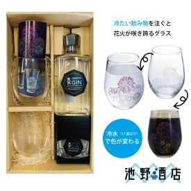 OMOYA GIN 500ml&200ml&冷感花火ペアフリーグラスギフトセット 重家酒造 ジン 長崎県