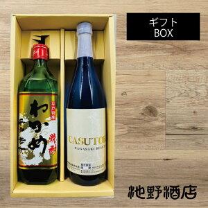 【ギフトBOX-16】平戸若女(わかめ)、CASUTOR 720ml×2本 長崎特産。お歳暮、お中元、ギフト、贈り物