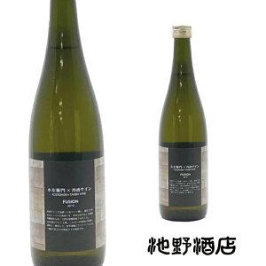 小左衛門×丹波ワイン FUSION 2019 コンセプトワーカーズ 日本酒 720ml