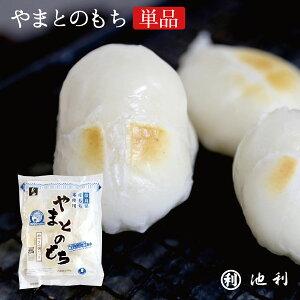 杵つきやまとのもち(奈良県産/330g)ほのかに甘く、なめらかなのびのある奈良県産餅米使用 個別包装 丸もち 丸餅 水稲もち米 まるもち おもち
