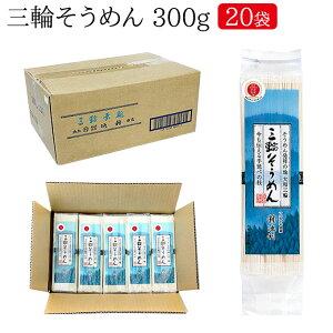 三輪素麺300g×20袋 (業務用 送料無料)