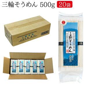 三輪素麺500g×20袋 (業務用 送料無料 そうめん)