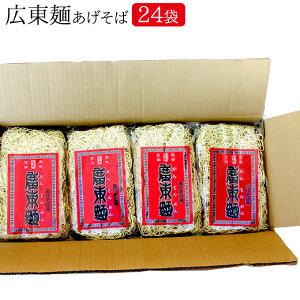広東麺(あげそば)175g×24袋(業務用 送料無料)あげそば 揚げそば あげソバ あげ麺