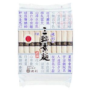 三輪素麺(そうめん)1kg