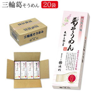 三輪葛そうめん200g×20袋 (業務用 送料無料 葛そうめん)