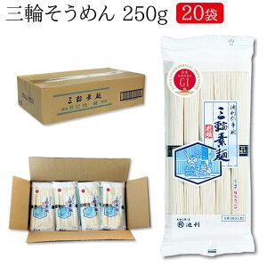 三輪素麺250g×20袋(業務用 送料無料 そうめん)