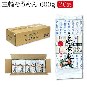 三輪素麺600g×20袋 (業務用 送料無料 そうめん)