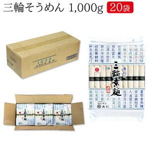 三輪素麺1,000g×12袋 (業務用 送料無料 そうめん)