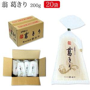 翁 葛きり 200g×20袋(1ケース)(業務用 送料無料)