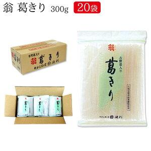 翁 葛きり 300g×20袋(業務用 送料無料 葛きり)