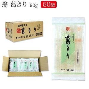 翁 葛きり 90g×50袋(業務用 送料無料 葛きり)