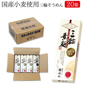 国産小麦使用三輪素麺200g×20箱 (業務用 送料無料 そうめん)