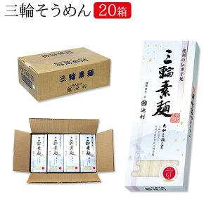 三輪素麺250g×20箱 (業務用 送料無料)