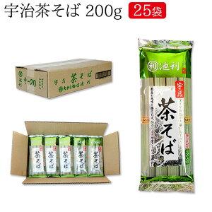 宇治茶そば200g×25袋 (業務用 送料無料)【業務用/茶そば】