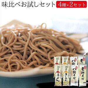 味比べお試しセット4種×2セット(うどん きしめん 八割そば 更科そば 送料無料 麺類)