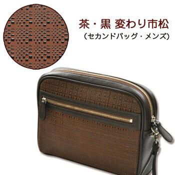 セカンドバッグ・茶/黒・変わり市松
