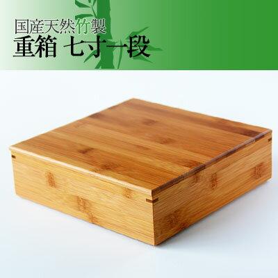 【天然竹で作った 竹の重箱 7寸(21cm角) 一段セット】天然素材 お重 仕切付 竹製品 竹細工 日本製