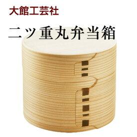 【送料無料】曲げわっぱ 二ツ重丸弁当箱・二段【大館工芸社】