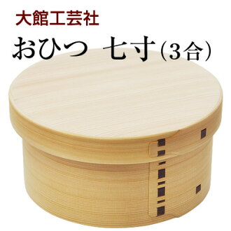Bending magewappa boiled-rice container 3 (-7 inch wooden ) Ogi finished on double winding