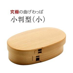 曲げわっぱ 弁当箱 小判型(小) 栗久(国産・日本製)