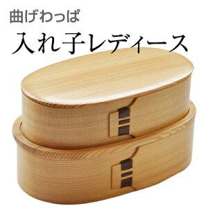 曲げわっぱ 弁当箱 レディース入子二段スリム 栗久(国産・日本製)