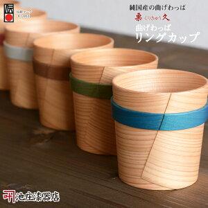 国産最高級「栗久」曲げわっぱ リングカップ 6色(日本製)