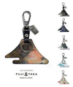 FUJITAKA ACCESSORIES KYOTO Leather キーホルダー 【富士山】 (HAKU) ≪彼氏 旦那 プレゼント ギフト 小さい コンパクト ミニ レザー 革 本革 牛革≫