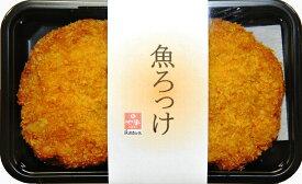 魚ロッケ(ギョロッケ)(2枚入り)