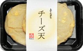 チーズ天(2枚入り)