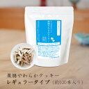 薬膳やわらかクッキー レギュラータイプ1袋(100本入り)低タンパク質・低脂肪・低カロリー低リン・低ナトリウム設計