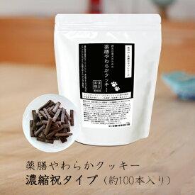 薬膳やわらかクッキー 濃縮タイプ1袋(100本入り)低タンパク質・低脂肪・低カロリー低リン・低ナトリウム設計レギュラータイプの3倍!少ない量で効率的に漢方補給