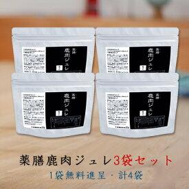 薬膳鹿肉ジュレ3袋+1袋無料進呈(計4袋)低タンパク質・低脂肪・低カロリー低リン・低ナトリウム設計