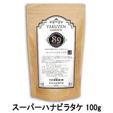 大量に!安い!高品質!ハナビラタケパウダー(花びらたけ100%)