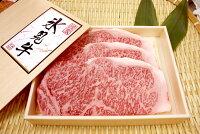 氷見牛サーロインステーキ(200g×3枚)