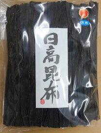 天然日高昆布 1kg【送料無料&30%OFFクーポン!】(こんぶ 出汁 だし ダシ 富山 調味料 お土産)