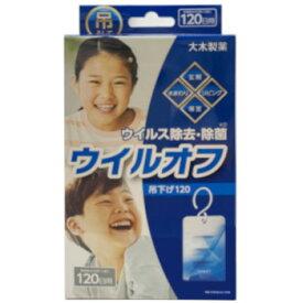 ウイルオフ吊下げ120除菌剤(60日用×2個)