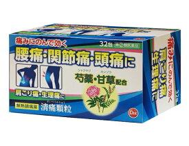 ねつ、痛みに 清痛顆粒32包【第(2)類医薬品】【送料無料】※販売数量制限のため、送料無料