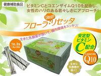フローラ・ピュア・リセッタ安定型ビタミンCコエンザイムQ10