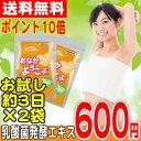 Onaka otameshi600 50
