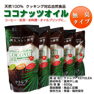 天然的100%的椰子油[ketorea KETOLEA]600g*5笔安排邮费:]从北海道、冲绳¥540,本州、四国、九州,免费的酮体质到酮减肥!!